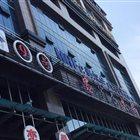 9号宽窄巷火锅