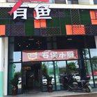 有鱼石锅小厨 阳光100店