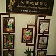 金凤凰海景酒店自助西餐厅