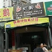 虾醉·特色小龙虾烤鱼
