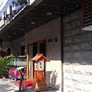 仙景松碳烤肉 总店