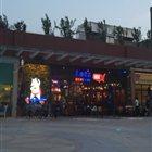 Let'sBar来吃吧美式餐厅 河西王府井店