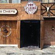 六大厨烧蒸菜餐厅 幸福街店