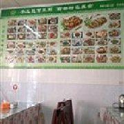 清真飞鑫拉面店