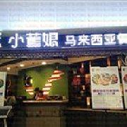 小蕉娘马来西亚餐厅 活力城店
