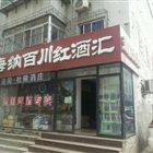 海纳百川 天朗店