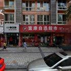 重庆老砂锅
