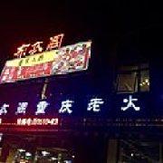 布衣阁重庆老火锅•铁锅龙虾