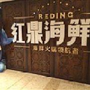 红鼎海鲜捞 壹方购物中心店