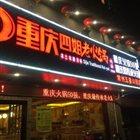 重庆四姐老火锅 五星公园店