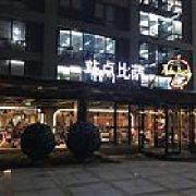站点比萨 五道口购物中心餐厅