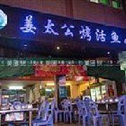 姜太公烤鱼 南较店