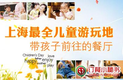 上海儿童游玩的地方【儿童美食大全】订餐小秘书官网
