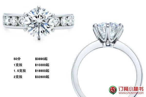 Tiffany钻戒价格大揭密!超全款式及价格汇总,有图有真相!(二) 上海 婚礼小秘书