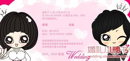 漫画型:彩色印刷,以漫画的手法去表现新郎新娘的容貌,俏皮可爱,适合