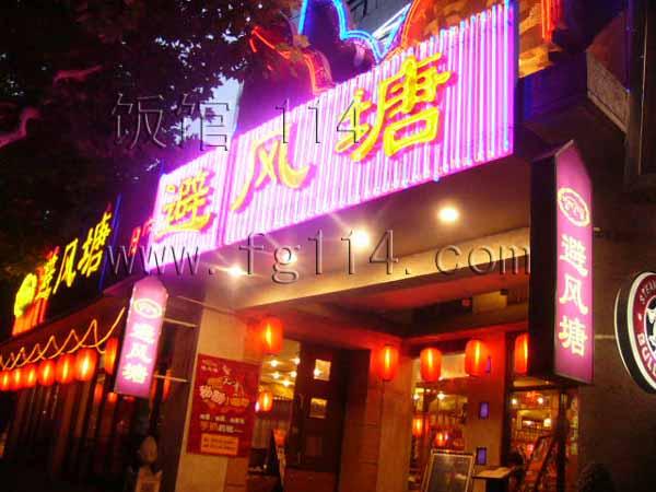上海徐汇区岳阳路1号近五官科医院近汾阳路