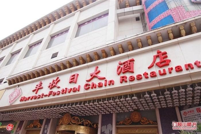 餐厅招牌,丰收日大酒店 天山路店 餐厅招牌价格【上海