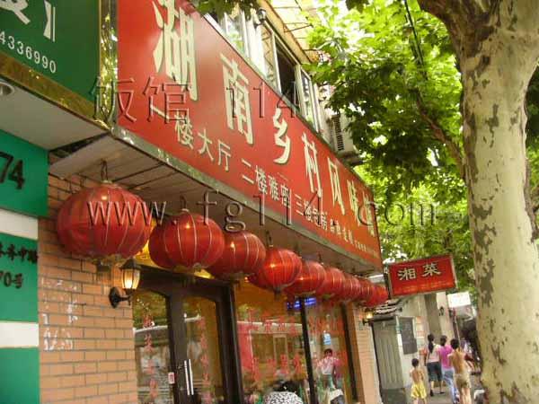 上海徐汇区乌鲁木齐中路168号(近安福路)