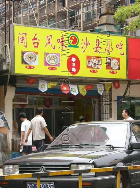 闽台风味沙县小吃_上海餐馆点评_携程网; 上海大胡子汤面馆_电话_公