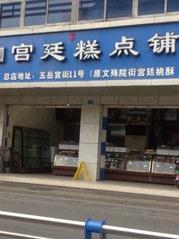 宫廷糕点铺 红星店图片