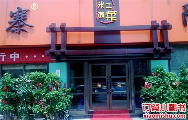 阿瓦山寨湖北武汉江汉区红旗渠路店
