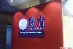 浦东国际机场站 庆吉餐厅