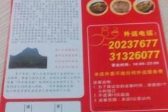 上海电影艺术学院 阿牛嫂桂林米粉