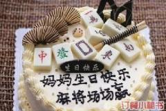 鞍山新村站 88K客蛋糕坊