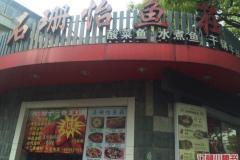 曲阳商务中心 石珊怡香辣蟹