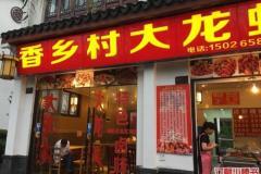 七宝老街 香乡村饭店