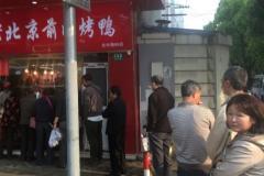 莲溪路站 老北京前门烤鸭