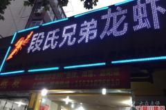 大华三路站 段氏兄弟龙虾