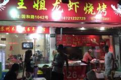 嫩江路站 王姐龙虾