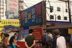 嫩江路站 山东特色烧烤王烤鱼