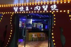 万嘉广场 蟹煲王肉蟹煲